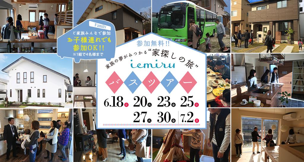 【iemiruバスツアー第9弾】2017/6/18(日)・20(火)・23(金)・25(日)・27(火)・30(金)、7/2(日)開催!※「参加人数」と「年齢」を備考欄でご入力下さい!