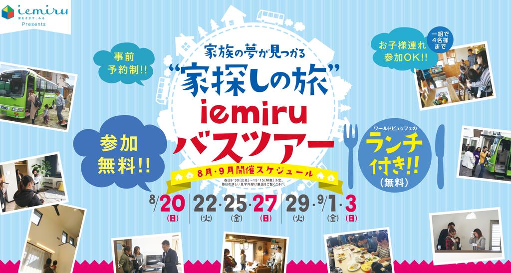 【iemiruバスツアー第11弾】2017/8/20(日)・22(火)・25(金)・27(日)・29(火)、9/1(金)・3(日)開催!※「参加人数」と「年齢」を備考欄でご入力下さい!