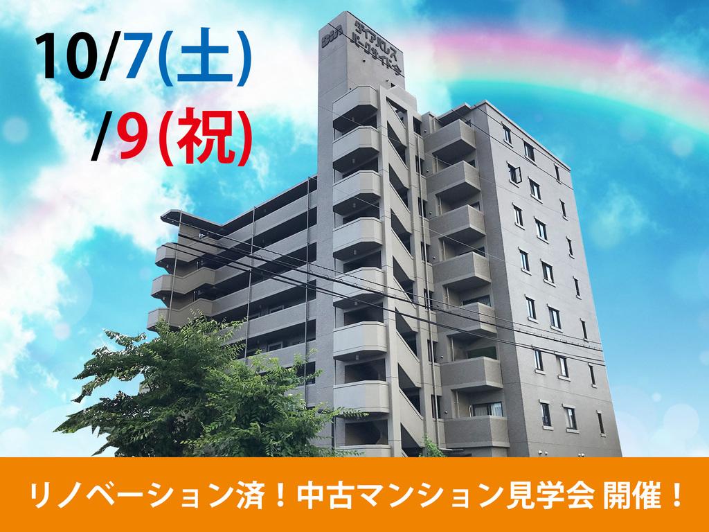 【中古マンション】岡山市北区今 ダイヤパレスパークサイド今 オープンルーム