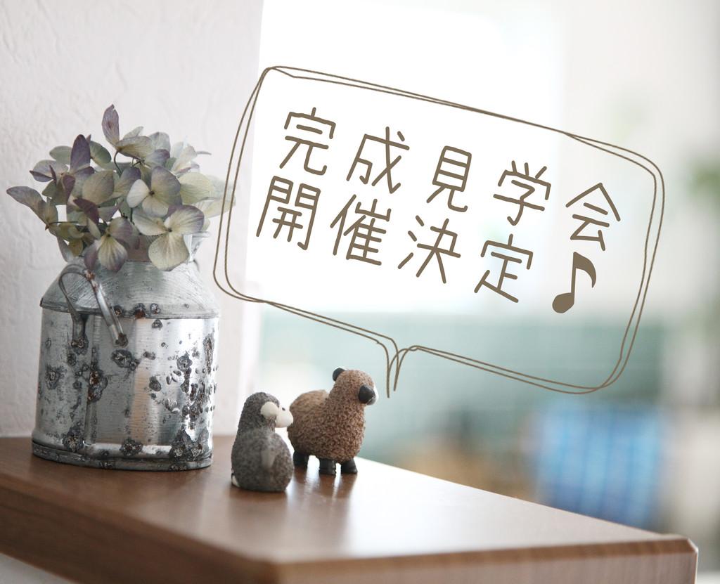 【完成見学会】収納力にこだわった快適なお家