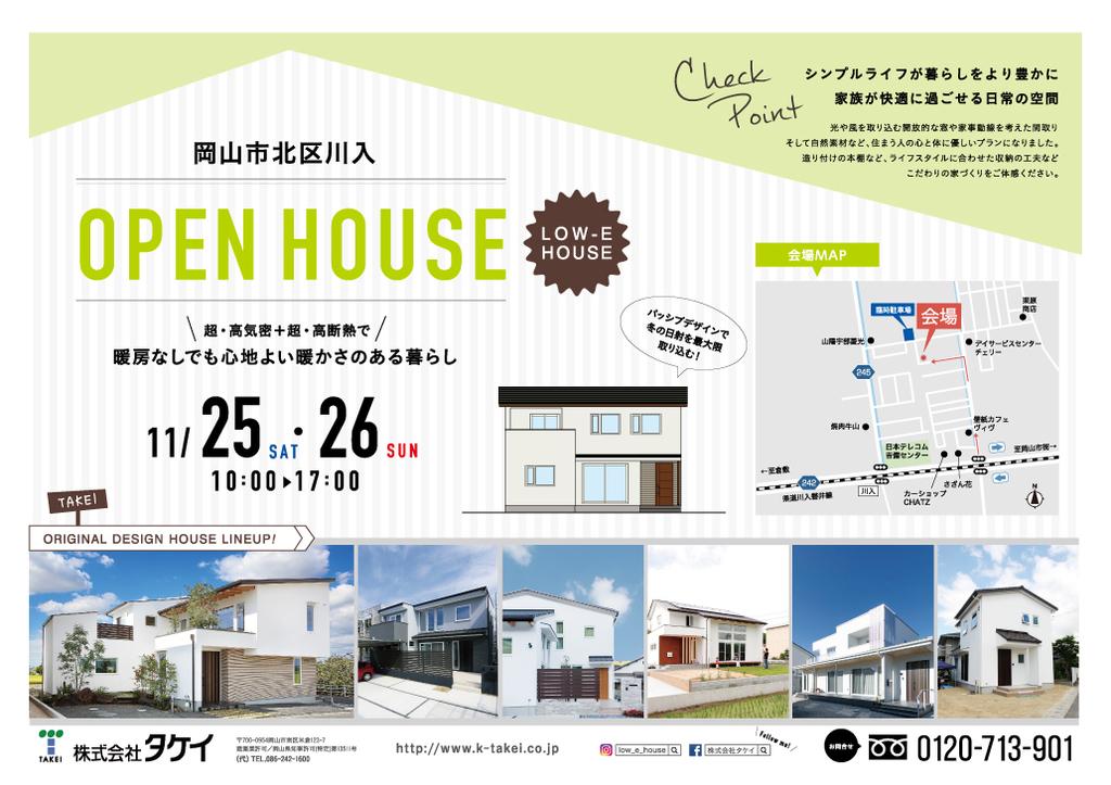 LOW-E HOUSE 完成見学会!(11/25・26)