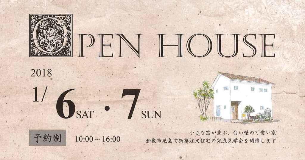OPEN HOUSE(完成見学会)を倉敷市児島で開催!!