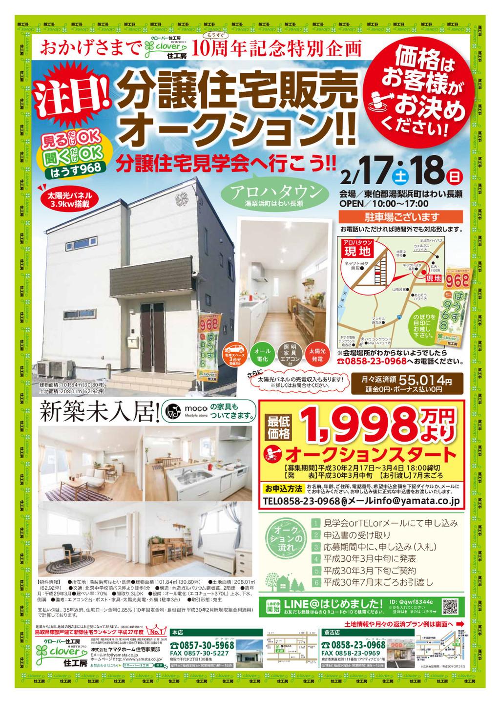 分譲住宅販売オークション!!