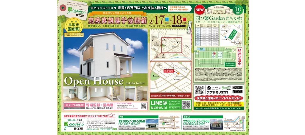 🍀幸せ探す家づくり 完成実例見学会🍀
