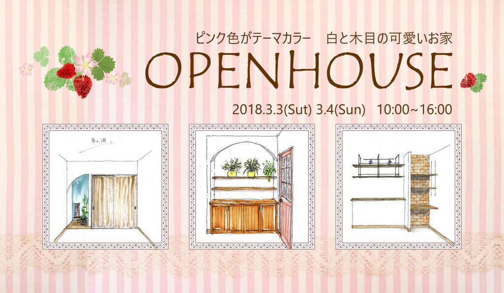 OPEN HOUSE(完成見学会)を倉敷市真備町で開催!!