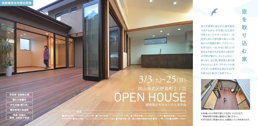 【期間限定モデルハウス見学会】 空を取り込む家 OPEN HOUSE